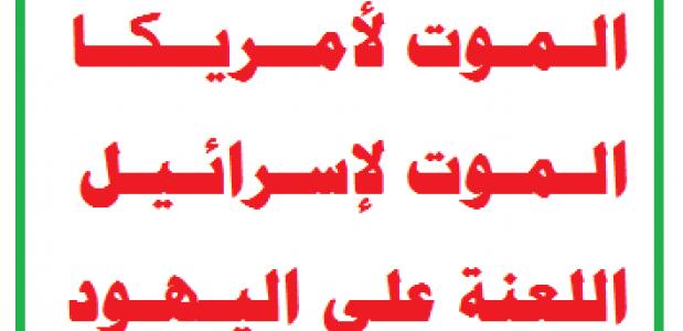 Logo Houthi's